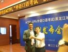 美国OPIc外语考试落户黑龙江
