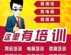 杨军淘宝电商微商培训
