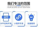 中國 起盤服務小程序