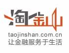 淘金山中江国际 金鹤263号广厦控股集合资金信托计划