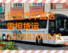 永康到信阳的客车(15058103142 汽车+大巴车 专线