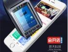 app无卡支付会开店收银台总部