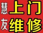 广州 五羊新城 华景新城 珠江新城 电脑维修