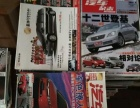 现有收藏多年的汽车杂志,九层新