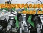 天津市数码相机维修单反数码相机维修数码摄像机专业维