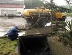 无锡北塘区 民丰里专车抽化粪池 化粪池改造清淤价格优惠
