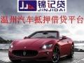 锦记贷温州汽车抵押贷款服务平台押证不押车利率7里9