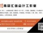 青县代理工商登记 代理记账