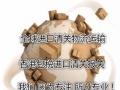 提供国际货物进口快递空运私人物品进口香港包税清关