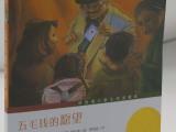 五毛钱的愿望/国际大奖小说正版批发图书