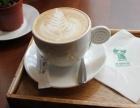 哈尔滨雕刻时光咖啡加盟优势雕刻时光咖啡加盟培训