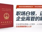 2018辽宁劳动关系协调师培训要多久?怎么收费?