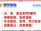 十堰张湾、茅箭家教/小学三、四年级语数外补习/辅导