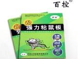 百控超强力粘鼠板厚硬老鼠贴捕鼠器折叠粘鼠板生物诱剂30g胶