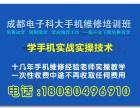 成都电子科大手机维修培训班2018年招生进行中!