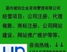 温州代理商标专利注册,合作代账等