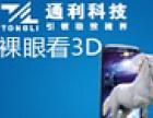 通利手机3d飞膜加盟