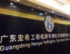 广东宏希工程检测有限公司珠海分公司