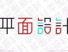 惠州惠城哪里有平面设计培训班,平面设计师的经验分享