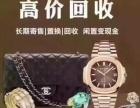 阳谷台前最高价回收抵押黄金金银首饰的在哪里回收价格最高
