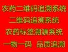 农药二维码追溯系统,潍坊农药二维码标签溯源平台