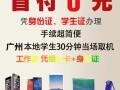 广州番禺0首付 四核主机 分期付款 实体店办理