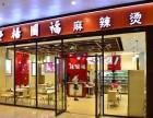杨国福麻辣烫加盟 鲜烫出味,热辣生财,酷辣时尚,双线售卖