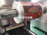 气调包装机用复合膜