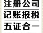 杭州0元注册公司 进出口权 环保审批 代理记账刻章 变更