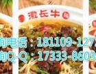 徽长牛主题面馆加盟 快餐 投资金额 1-5万元