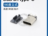 USB type-C3.1母座 立式180度贴片