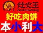 灶火王酱肉大饼 诚邀加盟