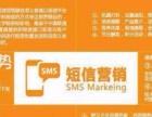 短信平台,会员短信,三网合一,正规通道,全国通用,