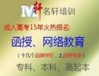 2017年东营名轩网络教育招生高起专专生本