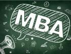 东莞MBA双证:石河子大学MBA广东班欢迎报名