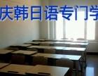大庆韩日语言专门学院