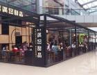 香港满记甜品加盟费多少甜品店加盟流程+加盟祝你成功