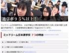 日本专门学校面对面交流