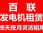 租嘉兴湖州地区发电机 想在杭州本地租500千瓦发电机用一天