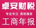 卓安公司注册报税注销高新企业申请审计报告