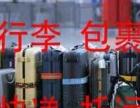 成都至广东航空运输、长途搬家、轿车托运、设备运输