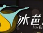 冰芭蕾冰淇淋加盟