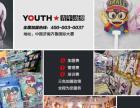 武威动漫店 娱乐场所 投资金额 1-5万元
