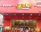 重庆中式快餐加盟 无需经验 赠送设备 年入30万