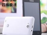 Huawei/华为 G520安卓智能手机四核4.5寸大屏手机移动