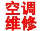 青岛城阳区加氟利昂 空调不制冷 开机跳闸
