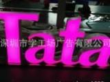 形象墙立体字/迷你字/灯箱字/冲孔字/树脂字/LED发光字