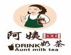奶茶加盟十大品牌,日照阿姨奶茶加盟费多少,阿姨奶茶加盟电话