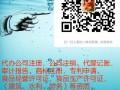 南昌公司注册南昌个体户注册代办和各类资质办理