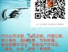 南昌公司代理记账审计报告验资报告服务
